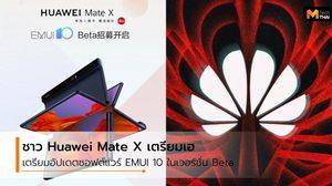 Huawei Mate X อาจจะได้รับการอัปเดต EMUI 10 เร็วๆ นี้