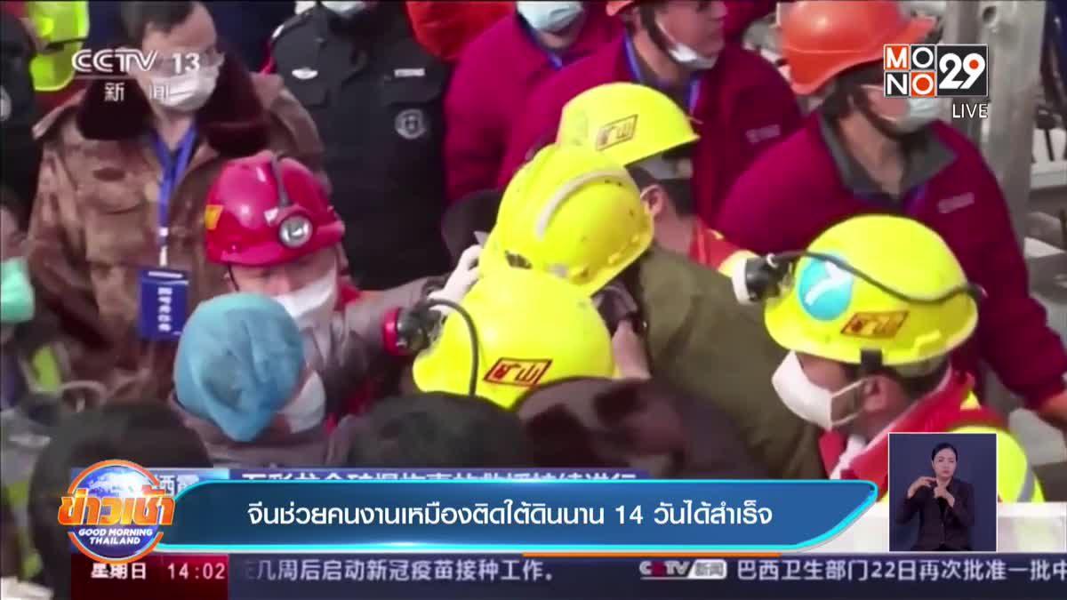 จีนช่วยคนงานเหมืองติดใต้ดินนาน 14 วันได้สำเร็จ