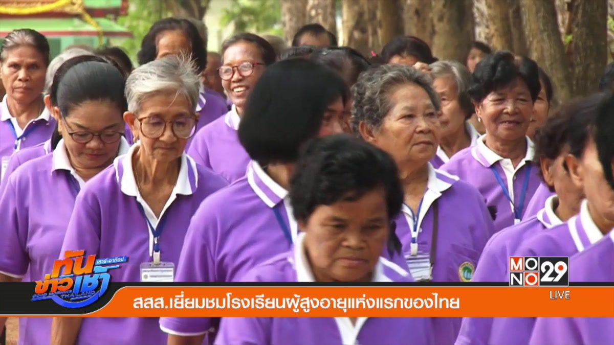 สสส.เยี่ยมชมโรงเรียนผู้สูงอายุแห่งแรกของไทย