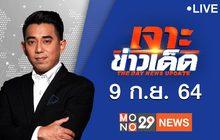 เจาะข่าวเด็ด The Day News Update 09-09-64
