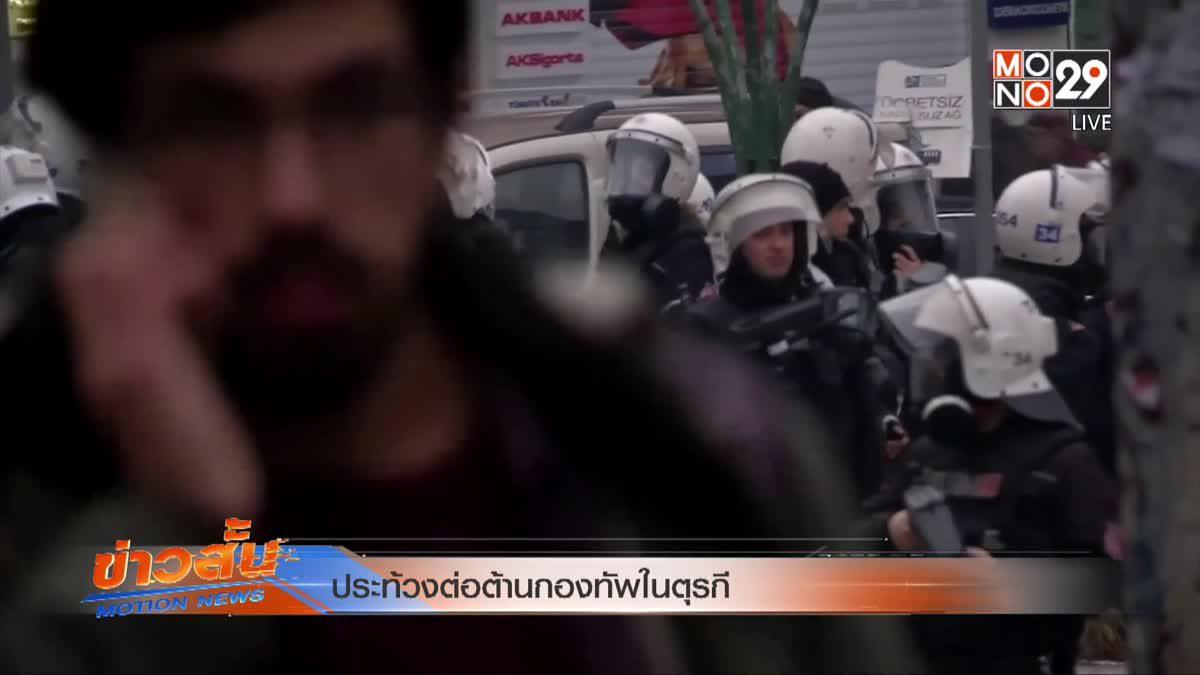 ประท้วงต่อต้านกองทัพในตุรกี