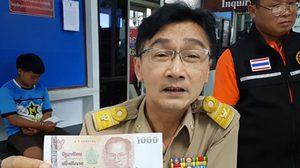 จ.เพชรบูรณ์ พบธนบัตรปลอมฉบับละ 1,000 บาท ตกเกลื่อนถนน