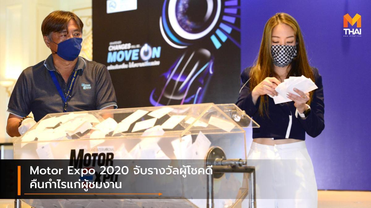 Motor Expo 2020 จับรางวัลผู้โชคดี คืนกำไรแก่ผู้ชมงาน