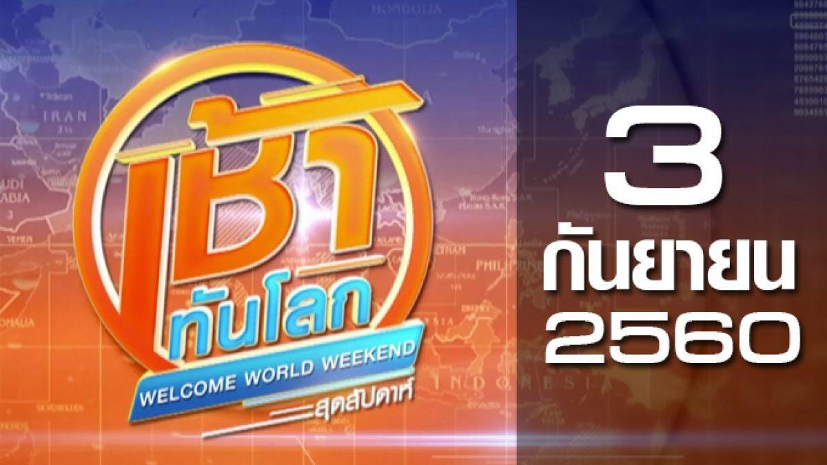 เช้าทันโลก สุดสัปดาห์ Welcome World Weekend 03-09-60