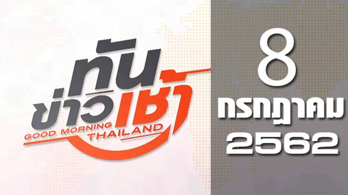 ทันข่าวเช้า Good Morning Thailand 08-07-62