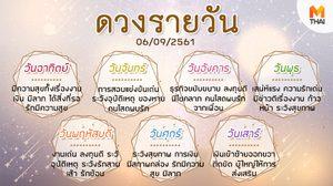 ดูดวงรายวัน ประจำวันพฤหัสบดีที่ 6 กันยายน 2561 โดย อ.คฑา ชินบัญชร