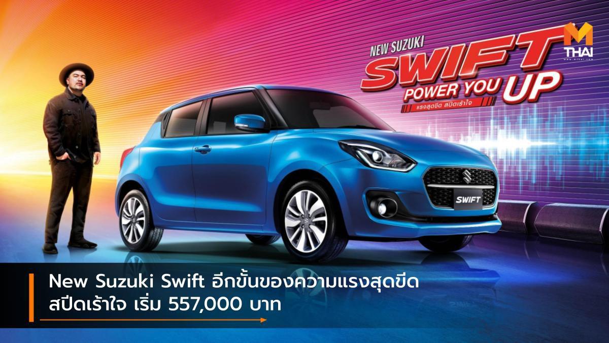 New Suzuki Swift อีกขั้นของความแรงสุดขีด สปีดเร้าใจ เริ่ม 557,000 บาท