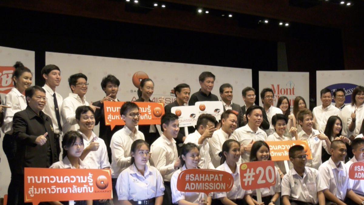 """สหพัฒนพิบูล เปิดติวฟรีครั้งยิ่งใหญ่แห่งปี """"Sahapat Admission ครั้งที่ 20"""""""