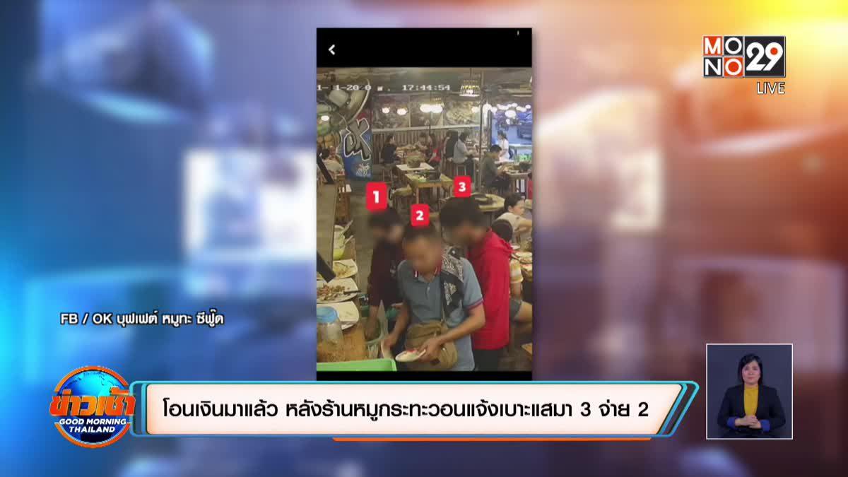 โอนเงินมาแล้ว หลังร้านหมูกระทะวอนแจ้งเบาะแสมา 3 จ่าย 2