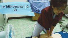 น่ารัก! พยาบาลสาว สาธิตปั๊มหัวใจ วิธีแบบบ้านๆ แต่ได้สาระใช้ได้จริง