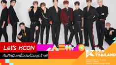 รวมกำหนดการความฟินในงาน KCON 2019 THAILAND 28–29 ก.ย. นี้