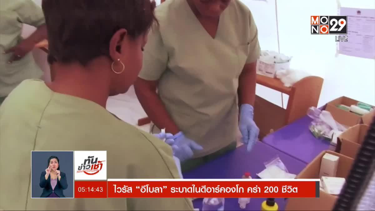 """ไวรัส """"อีโบลา"""" ระบาดในดีอาร์คองโก คร่า 200 ชีวิต"""