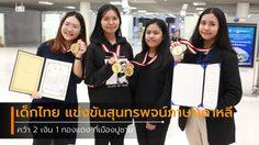 ยินดีกับเด็กไทย คว้า 2 เงิน 1 ทองแดง แข่งขันสุนทรพจน์ภาษาเกาหลี ที่เมืองปูซาน