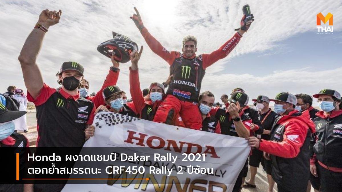 Honda ผงาดแชมป์ Dakar Rally 2021 ตอกย้ำสมรรถนะ CRF450 Rally 2 ปีซ้อน