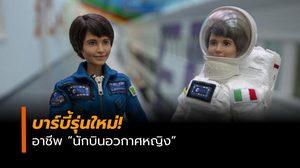 """บาร์บี้รุ่นใหม่! อาชีพ """"นักบินอวกาศหญิง"""""""