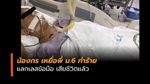 น้องกร เหยื่อรุ่นพี่ ม.6 ทำร้าย แลกเลสข้อมือ เสียชีวิตแล้ว