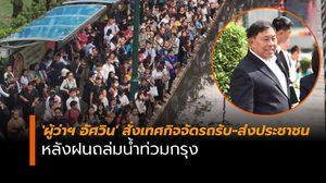 'ผู้ว่าฯ อัศวิน' สั่งเทศกิจจัดรถรับ-ส่งประชาชน หลังฝนถล่มน้ำท่วมกรุง