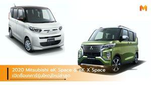 2020 Mitsubishi eK Space & eK X Space เปิดชื่อเคคาร์รุ่นใหญ่ใหม่ล่าสุด
