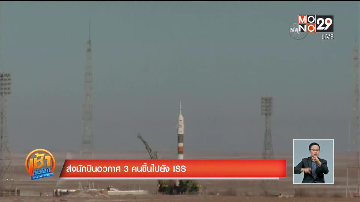 ส่งนักบินอวกาศ 3 คนขึ้นไปยัง ISS