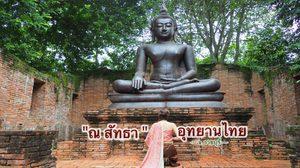 ใส่สไบไปเที่ยว 'ณ สัทธา อุทยานไทย' แลนด์มาร์คใหม่ ราชบุรี ความรู้แน่น มุมถ่ายรูปเพียบ