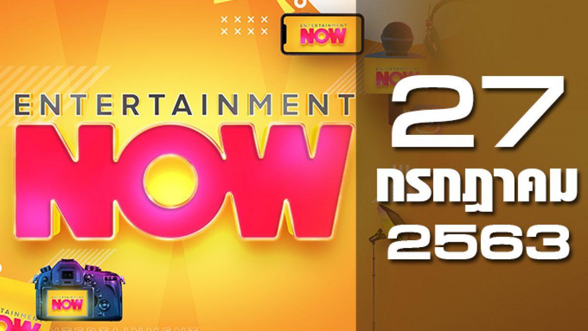 Entertainment Now 27-07-63