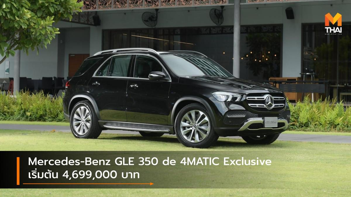 Mercedes-Benz GLE 350 de 4MATIC Exclusive เริ่มต้น 4,699,000 บาท