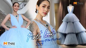 มีน พีชญา สวยสยบ พรมแดงคานส์ 2019 ในชุดเจ้าหญิงสีฟ้า กับ สร้อยหรู100ล้าน!