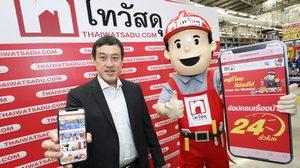 """""""ไทวัสดุ"""" เปิดตัวเว็บไซต์ """"thaiwatsadu.com"""" ช้อปปิ้งออนไลน์ เต็มรูปแบบ"""