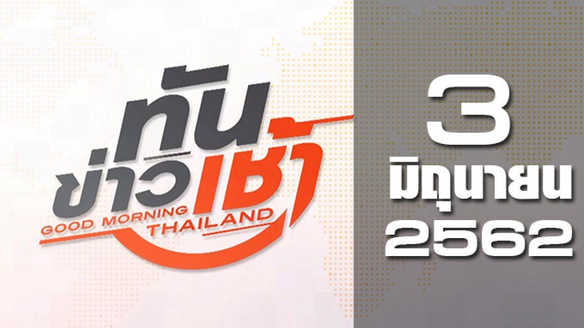 ทันข่าวเช้า Good Morning Thailand 03-06-62