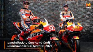 ฮอนด้าเปิดตัว มาร์เกซ-เอสปาร์กาโร่ ผนึกกำลังทวงแชมป์ MotoGP 2021