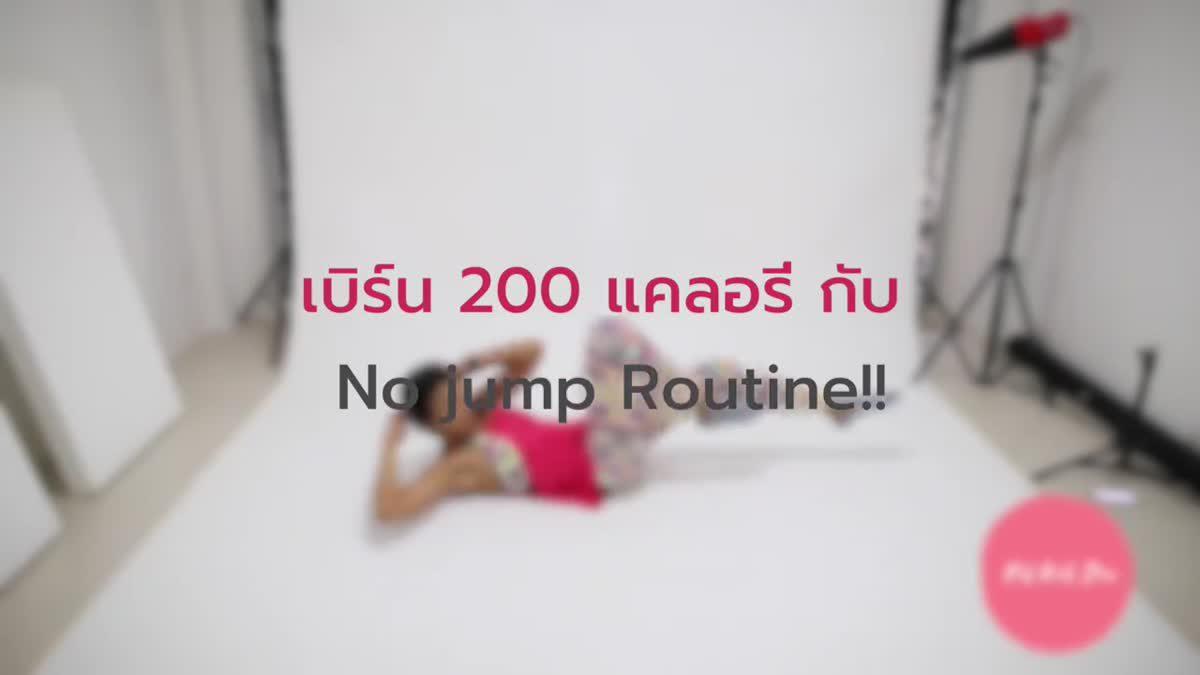 เบิร์น 200 แคลอรี่ กับ No jump Routine!!
