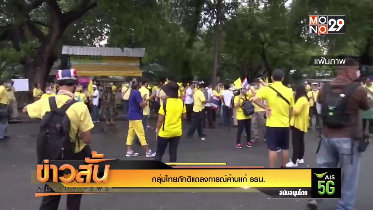 กลุ่มไทยภักดีแถลงการณ์ค้านแก้ รธน.