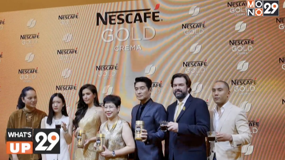 เนสกาแฟ ยกระดับมาตรฐานกาแฟสำเร็จรูประดับพรีเมี่ยมในไทย