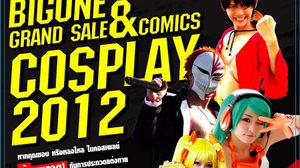 มหกรรม BIGONE GRAND SALE & COMICS COSPLAY 2012