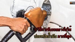 5 วิธีการขับรถอย่างไรให้ ประหยัดน้ำมัน เพื่อรับสถานการณ์ราคา น้ำมัน ที่แพงขึ้น
