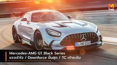 Mercedes-AMG GT Black Series แรงเร้าใจ / Downforce ขั้นสุด / TC เก้าระดับ