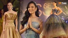 งดงามอย่างไทย! 95 สาวงาม มิสยูนิเวิร์ส 2018 สวมผ้าไหมไทย เดินแฟชั่นโชว์คืน Thai Night