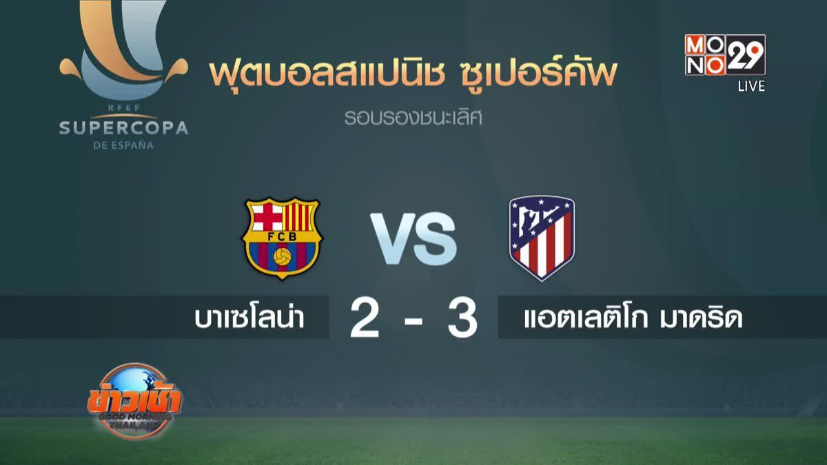 ผลฟุตบอลสแปนิช ซูเปอร์คัพ รอบรองชนะเลิศ