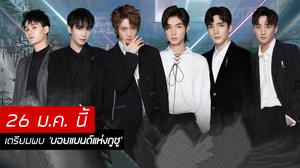 """""""The Untamed Boys"""" เตรียมบุกประเทศไทย จัดงานแฟนมีตติ้งครั้งแรก!"""