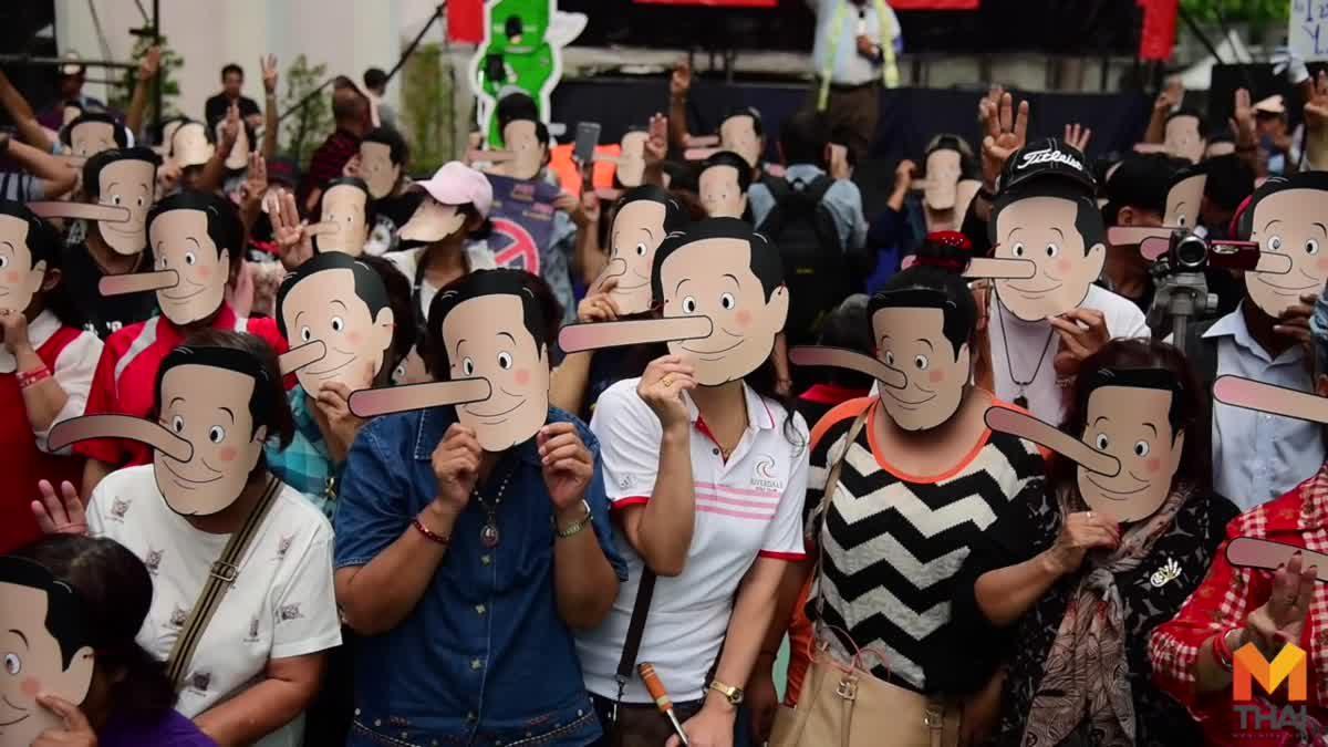 กลุ่มคนอยากเลือกตั้งสวมหน้ากาก 'ยุทธน็อกคิโอ' ชูสามนิ้ว