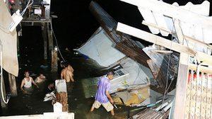 บ้านบนสะพานปลา จ.ชลบุรี ทรุดตัวถล่มลงทะเล ตาย 1 ราย