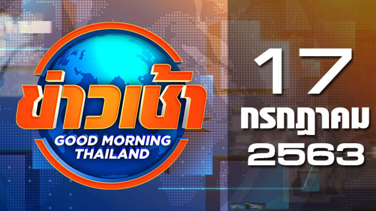 ข่าวเช้า Good Morning Thailand 17-07-63