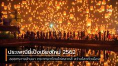 ประเพณียี่เป็งเชียงใหม่ 2562 ลอยกระทงล้านนา ตระการตาโคมไฟหลากสี สว่างไสวทั่วเมือง