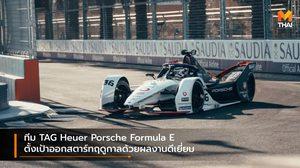 ทีม TAG Heuer Porsche Formula E ตั้งเป้าออกสตาร์ทฤดูกาลด้วยผลงานดีเยี่ยม