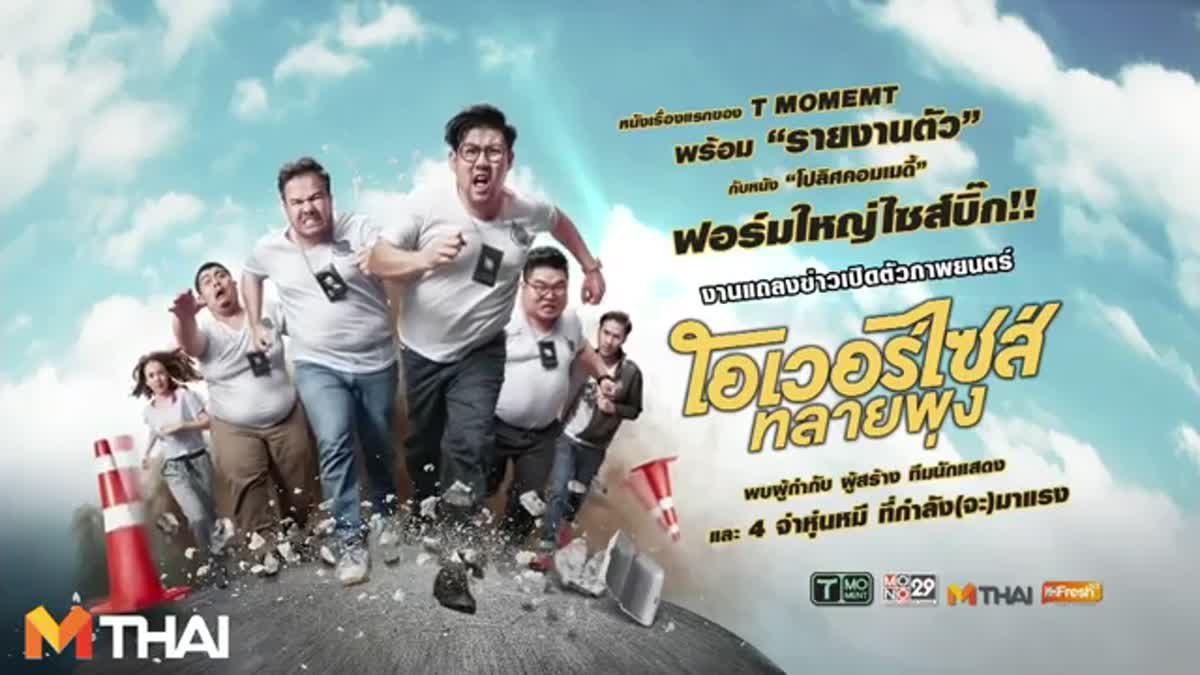 TMoment - LIVE งานแถลงข่าวเปิดตัวภาพยนตร์ Oversize ทลายพุง
