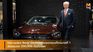 Mercedes-Benz แชมป์ยอดขายรถยนต์ไตรมาสที่ 1 ส่งมอบรถ 590,999 คันทั่วโลก