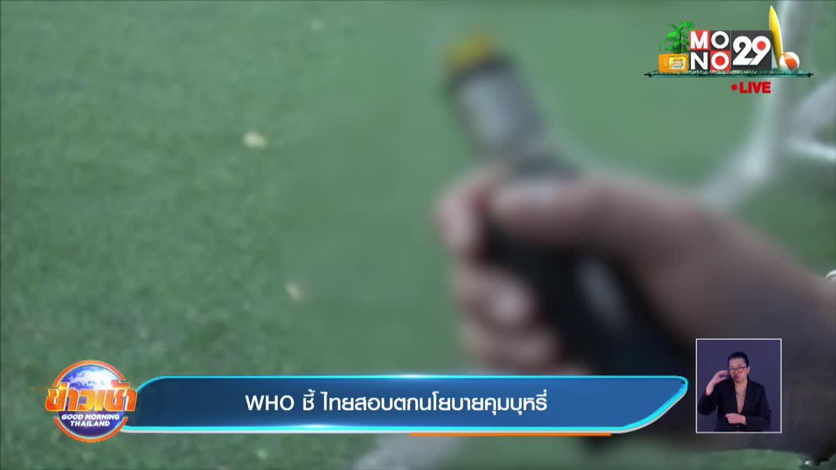 WHO ชี้ ไทยสอบตกนโยบายคุมบุหรี่