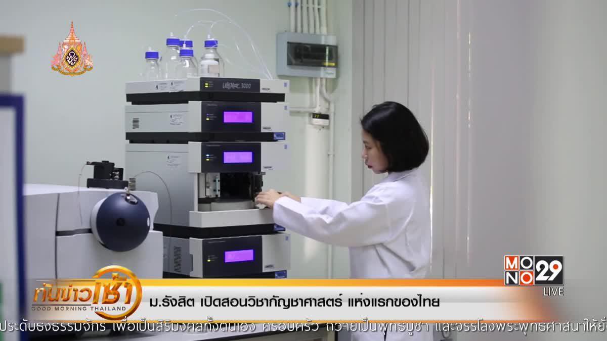 ม.รังสิต เปิดสอนวิชากัญชาศาสตร์ แห่งแรกของไทย