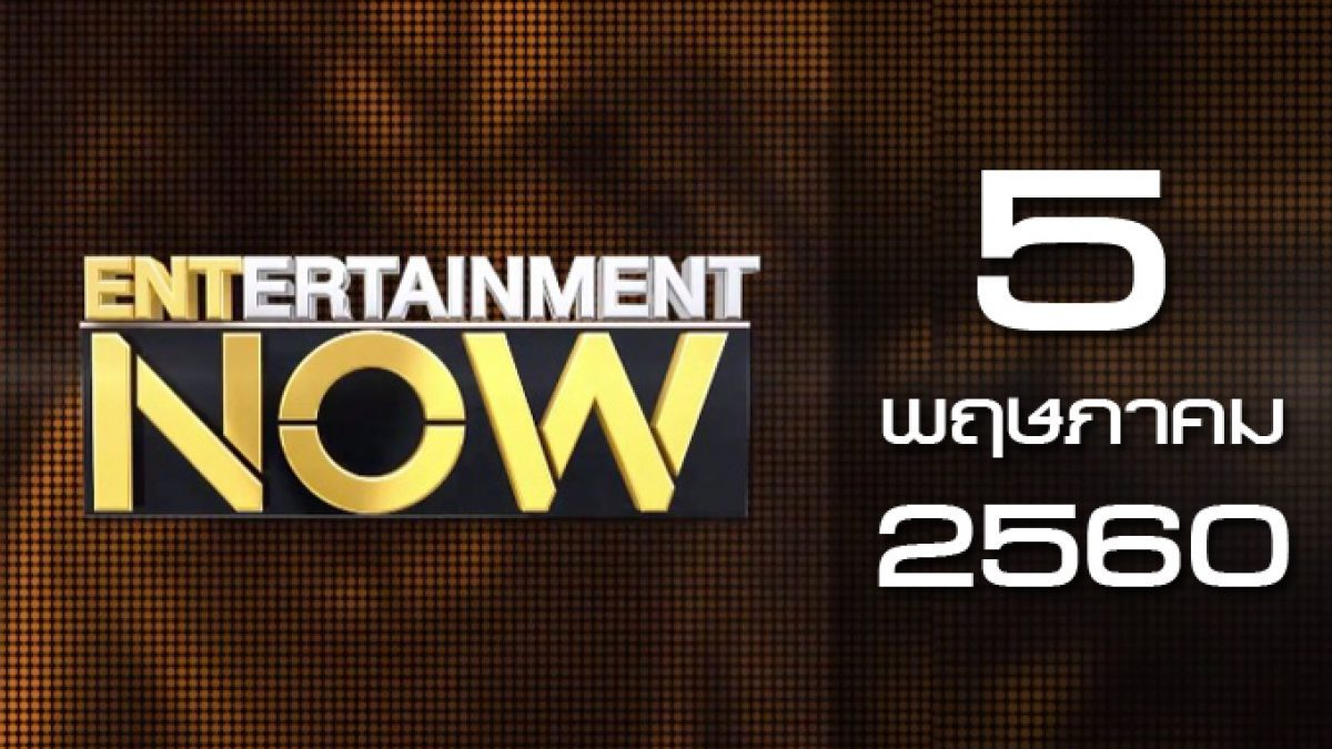Entertainment Now 05-05-60