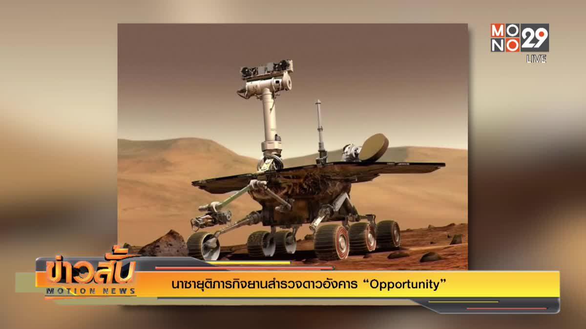 นาซายุติภารกิจยานสำรวจดาวอังคาร Opportunity